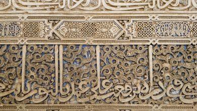 Photo of Ramadan Reflection